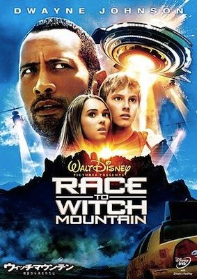 [映画]ウィッチマウンテン〜地図から消された山