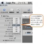 Logic Pro9を使ったトランスポーズ