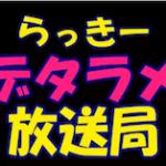 らっきーデタラメ放送局 INDEX (第101回〜 )