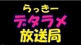 [書き起し]らっきーデタラメ放送局★第114回『ブラック!悪徳!No.1』