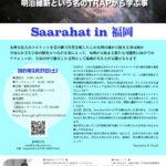 Saarahat  in 福岡「確固たる宇宙維新に向けて!!」
